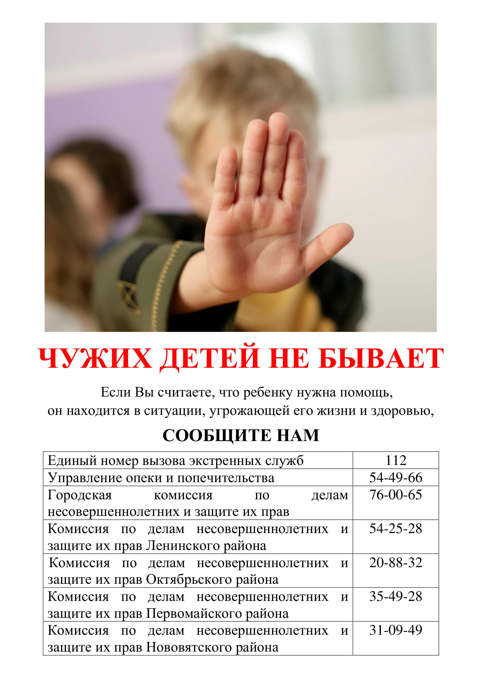 http://www.14school.ru/sites/default/files/files/chuzhih-detey-ne-byvaet-1.jpg