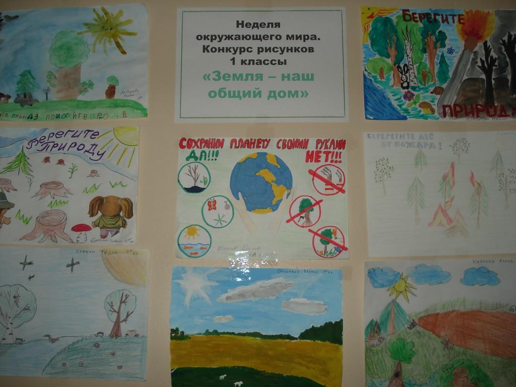 Конкурс по окружающему миру начальные классы